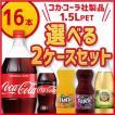 コカ・コーラ社製品 1.5Lペット よりどり2ケース16本/送料無料/代引き不可