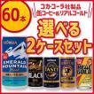 コカ・コーラ社製品 ジョージア&リアルゴールド よりどり2ケース60本/送料無料/代引き不可