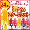 コカ・コーラ社製品 グラソービタミンウォーター500ml よりどり2ケース24本/送料無料/代引き不可