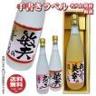 送料無料/手書きのオリジナルラベル 焼酎・梅酒 720ml 名入れお酒