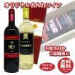 【送料無料】オリジナル 名入れワイン 750ml 1本 化粧箱入り プレゼントに名入れお酒 贈り物