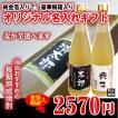 「名入れ焼酎」・長期熟成純金箔入り 名入れオリジナルラベル 720ml 25度「桐箱入り」