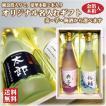 「名入れ焼酎・梅酒」純金箔入り 名入れオリジナルラベル 720ml 2本入り 25度 「桐箱入り」「プレゼント」