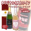 オリジナル 名入れ★スパークリングワイン★ 750ml 1本 化粧箱入り プレゼントに
