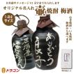 名入れお酒/オリジナル壷 吉四六型黒(つぼ陶器)1800ml/焼酎・梅酒選べます