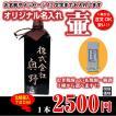 名入れお酒/オリジナル壷 天目角壷 黒 (つぼ陶器) 720ml/焼酎・梅酒選べます