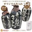 壷だけ販売/オリジナル壷(酒器)720ml 吉四六型黒 (つぼ陶器)/名入れお酒