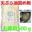 天ぷら油固め剤 大容量 500g たっぷり使える 送料無料