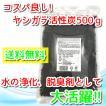 ヤシガラ活性炭 脱臭剤 消臭 浄化 500g 送料無料
