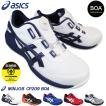 アシックス ウィンジョブ 安全靴 CP209 BOA 1271A029 ...