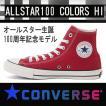 コンバース メンズレディーススニーカー オールスター100カラーズ ハイカット レッド 赤 converse allstar 100 colors hi RED