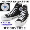 コンバース 100周年モデル メンズレディーススニーカー オールスター100カタカナ ハイカット ブラック 黒 converse allstar 100 katakana hi BLACK