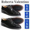 革底 本革 ロベルタバレンチノ RobertaValentino 日本製 ビジネスシューズ (紳士靴・革靴・天然皮革・メンズ)