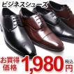 (25cm〜27.5cm)ビジネスシューズ お買得特価  3E メダリオン ストレートチップ (紳士靴・メンズ)