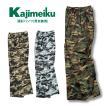 カジメイク Kajimeiku 合羽 メンズ 全5色 2204