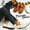 ドライビングシューズ 靴 メンズ クロコダイル 型押し ローファー デッキシューズ スリッポン カジュアルシューズ 紳士靴