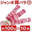 『ジャンボ豚バラ串 約100g×10本入り』 豚バラ串はBBQにお祭りに学園祭に人気者です!(焼き肉 焼肉 バーベキュー)