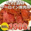 BBQに  『たれ漬け 牛サーロイン800g(2パック)』 送料足しても2820円 ボリュームたっぷりタレ付 業務用セット (BBQ  バーベキュー)