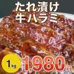 『たれ漬け 牛ハラミ1kg(2パック)』 タレ付 (焼き肉 焼肉)(横隔膜)業務用セット (BBQ  バーベキュー)
