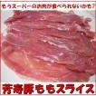 豚くさいなんてもう嫌です。『長崎 芳寿豚 ももスライス500g』(豚しゃぶ しゃぶしゃぶ) (しゃぶしゃぶ すき焼き) ギフトにも