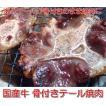 コラーゲンたっぷり『国産牛 骨付きテール焼肉用200g』骨付きカルビみたいに食べられます(29の日 肉の日)(焼き肉 焼肉 バーベキュー)北海道・関西・九州産