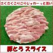 じゅわーっと旨い 『豚とろスライス500g』 (焼肉 焼き肉 バーベキュー BBQ)豚トロ焼肉にバーベキューに トロ -ハム(29の日 肉の日) BBQにも