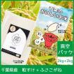 【5kg×1袋】令和2年産2020今秋デビューした千葉県の新品種米「粒すけ」