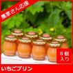 【農家さんを応援!】贈って嬉しい、食べて美味しい  苺プリン(1箱8個入り)
