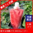 【農家さんを応援!】恋する完熟イチゴのスムージー(1箱4袋入り)