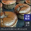 【農家さんを応援!】ごろっとイチゴのフォンダンショコラ(1箱6個入)