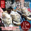 生牡蠣 殻付き 特大 夢牡蠣 15個 生食用 生ガキ 大粒生牡蠣 特大 バーベキュー[御歳暮 ギフト]