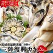 牡蠣 訳あり [規格外] 2kg 加熱用 殻付き牡蛎 漁師直送 カキ 生かき 三陸 宮城県産 ギフト[御歳暮 ギフト]