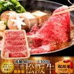 松阪牛 ギフト すき焼き用 極上肩ロース300g[特選A5]三重県産 高級 和牛 ブランド 牛肉 すきやき鍋
