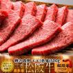 松阪牛 ギフト 焼肉用 モモ500g[特選A5]【木箱入】赤身 三重県産 高級 和牛 ブランド 牛肉 焼き肉