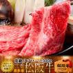 松阪牛 ギフト すき焼き用 極上リブロース300g[特選A5]三重県産 高級 和牛 ブランド 牛肉 すきやき鍋
