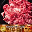 松阪牛 切り落とし 訳あり 500g[A5]煮込み 炒め物 三重県産 高級 和牛 ブランド 牛肉