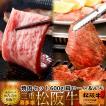 松阪牛 焼肉セット 600g(肩ロース&モモ肉)[特選A5]ギフト 三重県産 高級 和牛 ブランド 牛肉 焼き肉