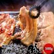 志摩あおさ豚 焼肉用 肩ロース 500g 三重県産 伊勢志摩 豚肉 肉の喜多家(きたや) 焼き肉