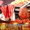 松阪牛 ギフト しゃぶしゃぶ&焼肉 2種セット 1kg モモ肉[特選A5]【木箱入】三重県産 高級 和牛 ブランド 牛肉 牛しゃぶ鍋 焼き肉