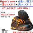 「MEGAX Safety Hyper V sole」 MV5910 高機能安全靴 【KITA 喜多】