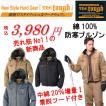 売れ筋No1の新商品「タフ 0133-1」防寒ブルゾン