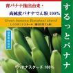 するっとバナナ 30包 「富山スカイ」 レジスタントスターチ RS2 健康美容食品
