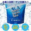 高濃度水素発生入浴剤 ナノ水素スパ 1kg 20回分/ナノH2スパ/水素入浴剤/水素風呂/ラディエンス 「Radiance」