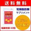 [初回購入のみ20%OFF] 端麗短鎖 60粒 3個セット 短鎖脂肪酸配合サプリメント