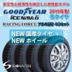 グッドイヤー アイスナビ6 155/65R14 75Q 2017年製 新品スタッドレスタイヤ&新品アルミホイールセット