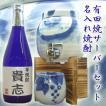 焼酎サーバー 名入れ焼酎(芋)+有田焼 刷毛渦(専用カップ付き) 焼酎サーバー 母の日