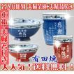 名入れ 有田焼 彫刻茶碗・湯呑み 菊地紋 夫婦ペアセット 父の日 ギフト プレゼント 母の日 敬老の日
