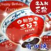 名入れ 有田焼 彫刻茶碗 菊地紋 赤 父の日 ギフト プレゼント 母の日