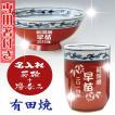 名入れ 有田焼 彫刻 茶碗・湯呑み 菊地紋 赤 父の日 ギフト プレゼント 母の日
