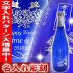 名入れ彫刻焼酎ボトル 王道楽土720ml 父の日 還暦祝い 誕生日、結婚祝い プレゼント